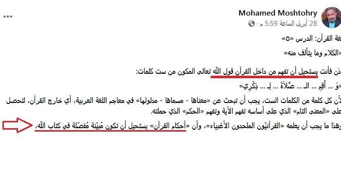 """جهل محمد مشتهرى بِمَعۡنَىٰ: """"وَاَقِمۡ ﭐلصَّلَوَٰةَ لِذِكۡرِى"""""""