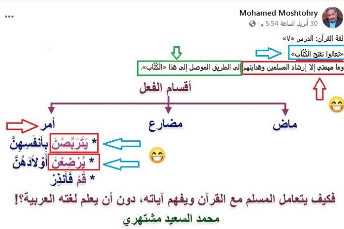 11 – جهل محمد مشتهرى بِالِّسَانِ: 1 – فِعۡلِ ﭐلۡأَمۡرِ