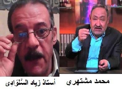 محمد مشتهرى وزياد السلوادى مواجهة بين السارق والمسروق