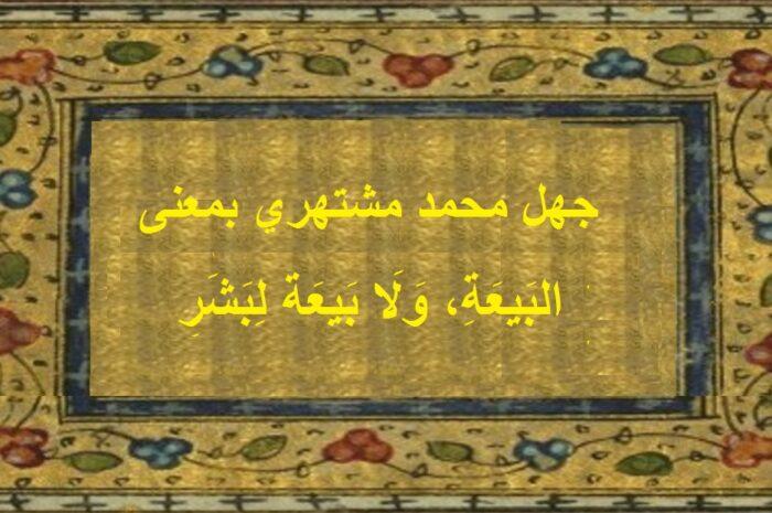 محمد مشتهرى يجهل الۡبَيۡعَة وَلَا بَيۡعَة لِبَشَرٍ