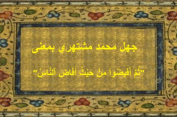"""محمد مشتهري جاهل بمعنى """"ثُمَّ أَفِيضُوا۟ مِنْ حَيْثُ أَفَاضَ ٱلنَّاسُ"""""""
