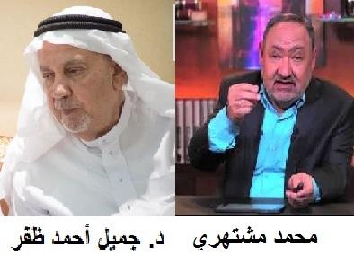 محمد مشتهري يسرق د. جميل أحمد ظفر 5