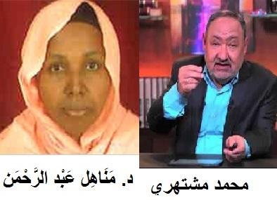 محمد السعيد مشتهري يسرق د. مناهل عبد الرحمن 2