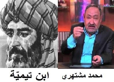 محمد مشتهري يسرق من ابن تيميّة الحرّانى