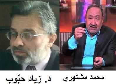 محمد السعيد مشتهري يسرق د. زياد حبوب أبو رجآئى