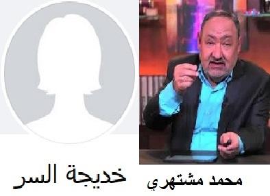 محمد مشتهري يسرق من ماجستير خديجة السّرّ