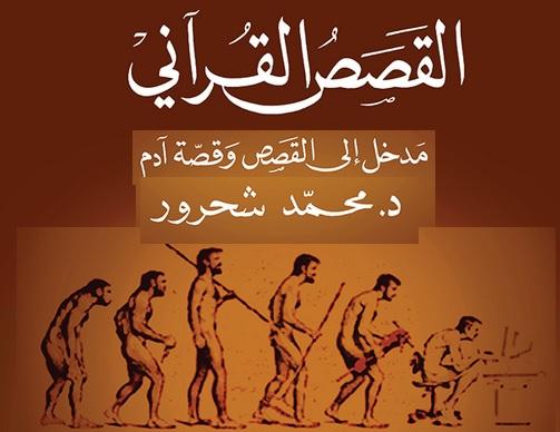 د. شَحْرُور/ أَخْطَاءٌ فِي القَصَصِ القُرْءَانِيِّ – ءَادَمُ (2)